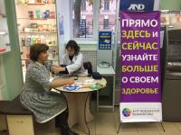 Акции «Знай цифры своего давления» в аптеках Великого Новгорода