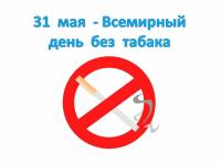 Откажитесь от табакокурения сегодня!